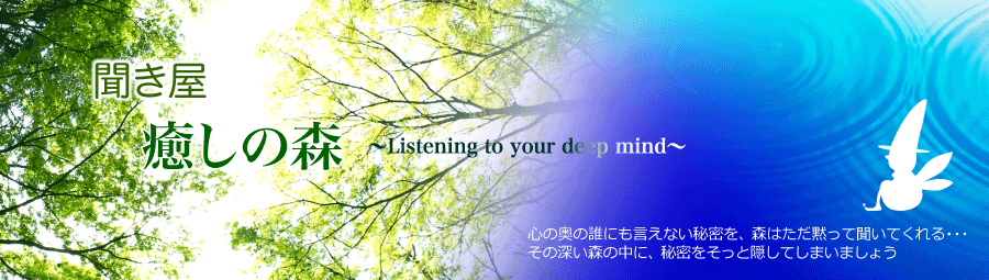 聞き屋・癒しの森 ~Listening to your deep mind~